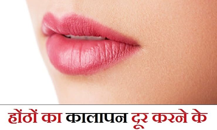 Follow these 3 home remedies to make the lips black and pink.
