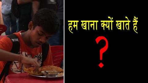 हम खाना क्यों खाते हैं? संक्षेप में अभी जाने इसके बारे में