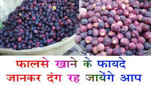 Whether it is a man or a woman, it is a boon for all, if you get this fruit, then eat it.