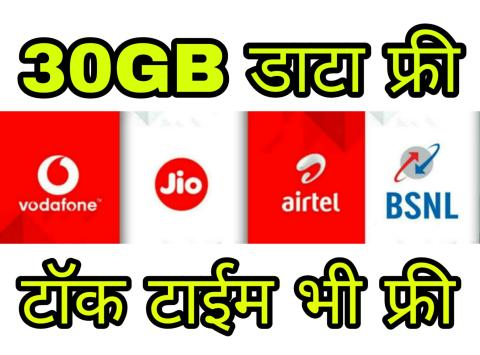 Good news: In lockdown, this company is giving free 30GB data, talk time, validity all free