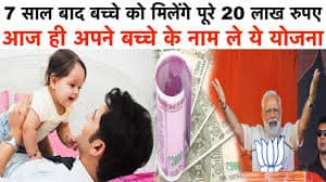 After 7 years, the child will get the full 20 lakh rupees, today, take this scheme in the name of your child