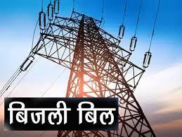 बिजली बिल होगा कम, सरकार आम उपभोक्ताओं को देने जा रही बड़ी राहत