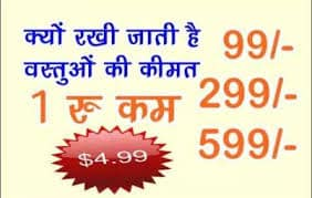 The price of each item is 99 rupees ₹ 199 i.e. 1 rupee less, know the reason behind it.