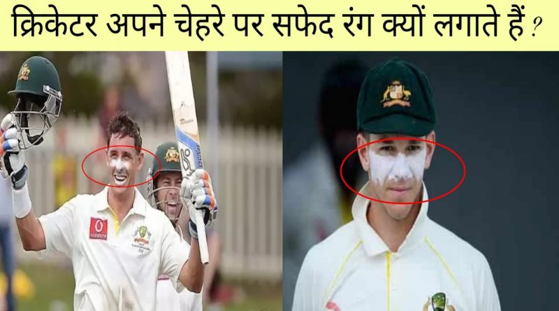 What do cricketers wear white on their faces, and why