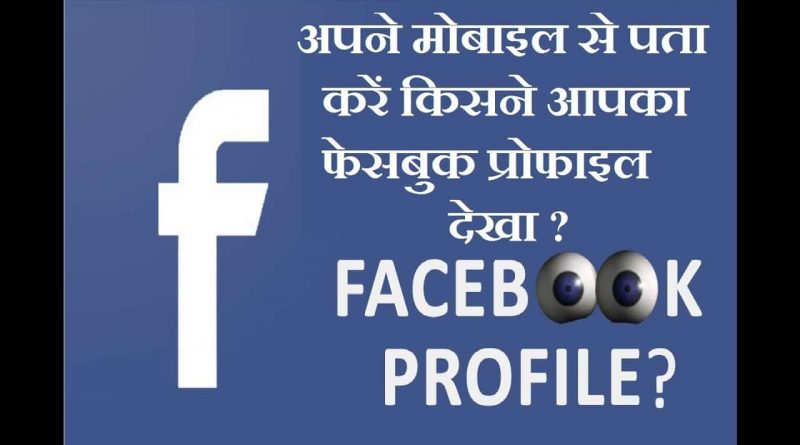 Find out who is watching your Facebook profile in this easy way