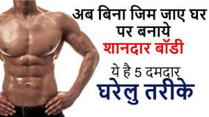 Without a gym, only 25 rupees can be made for a great body, just have to do it