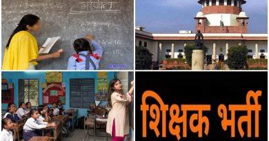 UP 69 thousand teacher recruitment case: Supreme Court bans recruitment of 37339 posts