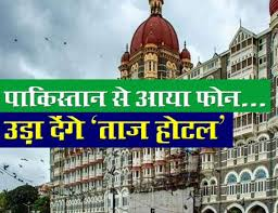 Call from Pakistan: Threatened to blow up Mumbai's Taj Hotel