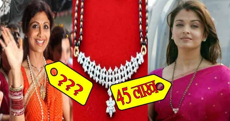 Like the Bollywood actresses, their mangalsutras are also very expensive, know the price