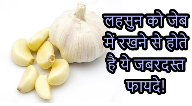 Know the tremendous benefits of keeping garlic in your pocket