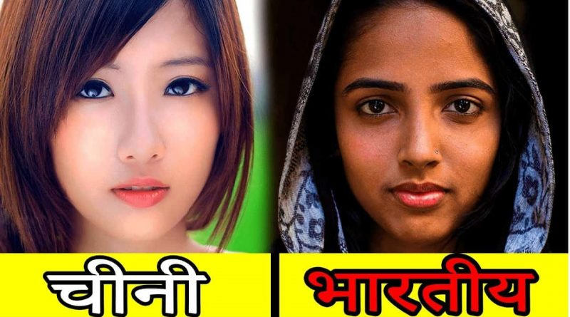 Why do Chinese people differ from Indian people