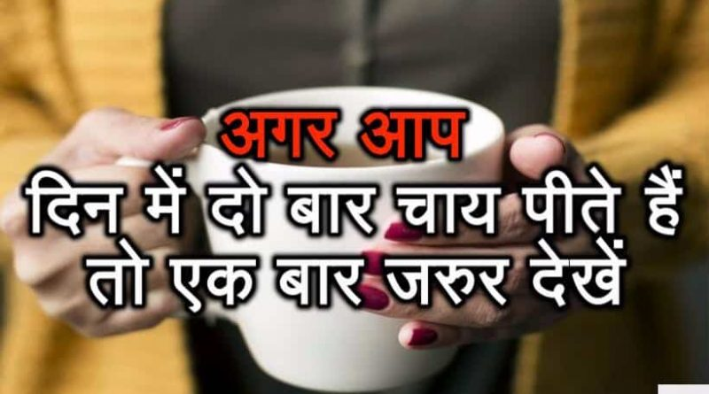 If you drink tea twice a day then definitely watch once
