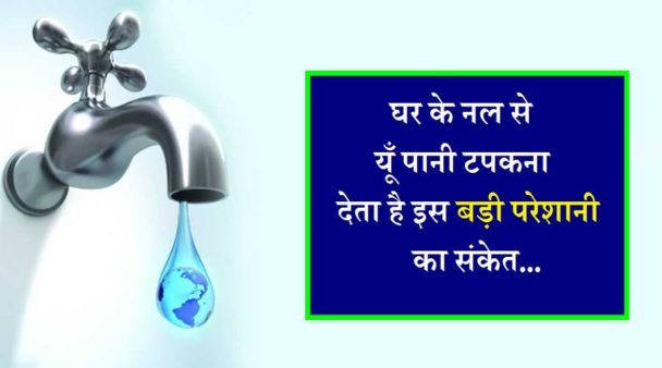 If water also drips from any tap in your house, then definitely read this news