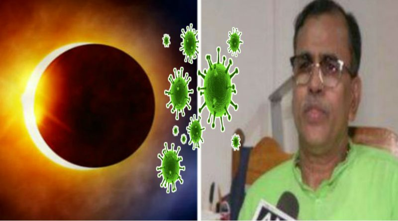 Scientist claims- Corona will end after solar eclipse, know the truth