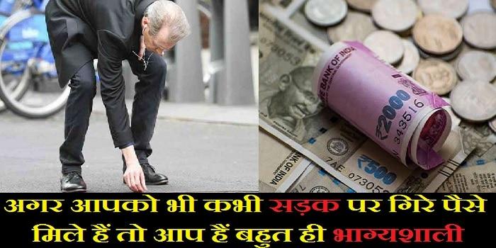 अगर आपको भी कभी सड़क पर मिले हों इस तरह के पैसे तो आप बहुत भाग्यशाली हैं,जानिए कैसे