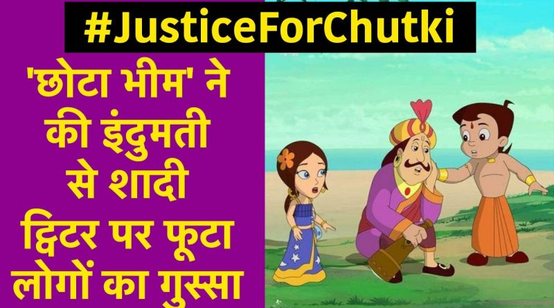 Chhota Bheem marries Indumati, fans of the show angry, shadow on Twitter #JusticeForChutki