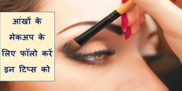 Follow these tips for eye makeup