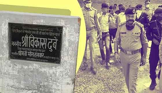 Vikas Dubey's millionaire financier arrested, UP police released photos of 15 accused