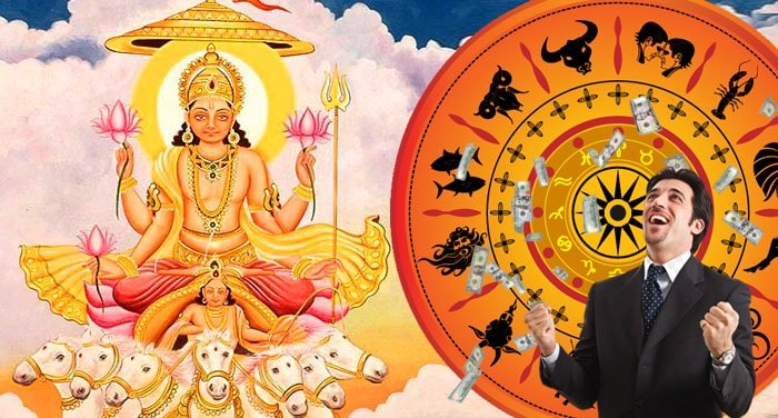 Suryadev will improve the painful life of these 5 zodiac signs, financial situation will be better
