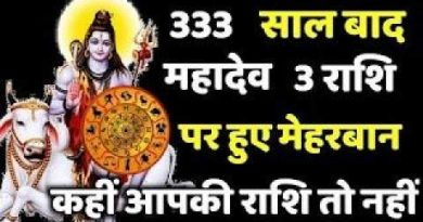 After 333 years, these 3 zodiac signs will get the desired blessing, Mahadev is kind to