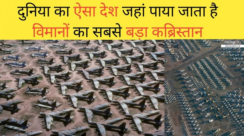 A country where the largest cemetery of aircraft is found, know about it