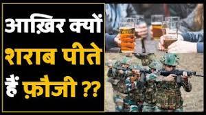 आर्मी के लोगों को सरकार शराब क्यों देती है ?