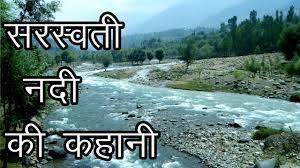 सरस्वती नदी कैसे लुप्त हो गयी? क्या अभी भी सरस्वती नदी गुप्त रास्ते से बहती हैं? जानिए