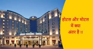 होटल और मोटल में क्या अंतर है?
