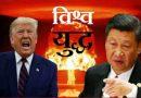 अमेरिका युद्ध में चीन को कितने दिन में निपटा सकता है? इससे भारत को क्या फायदा होगा?