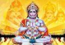 भगवान हनुमान के जीवन की सबसे गलत घटना क्या है? जानिए