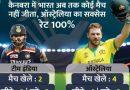 IND vs AUS तीसरा वनडे कल: विदेशी जमीन पर लगातार दूसरे क्लीन स्वीप से बचने उतरेगी टीम इंडिया