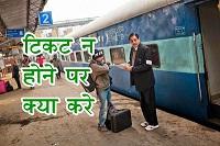 किसी का टिकट अगर ट्रेन में चोरी हो जाए और उसे टीटीई पकड़ ले, तो उसे क्या करना चाहिए?