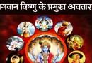 भगवान कल्कि के पृथ्वी पर अवतरित होने तक परशुराम कहाँ रहते हैं? जानिए