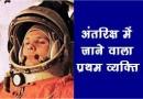 अंतरिक्ष में पहुंचने वाला विश्व का प्रथम आदमी कौन था? जानिए