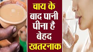 चाय पीने के बाद पानी क्यों नहीं पीना चाहिए?