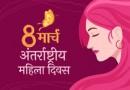 जानिए आखिर क्यों मनाया जाता है अंतर्राष्ट्रीय महिला दिवस