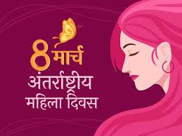 जानिए अंतर्राष्ट्रीय महिला दिवस की हार्दिक शुभकामनाएं और सन्देश