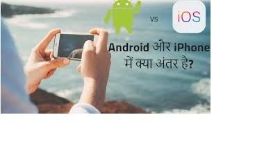 जानिए आखिर App और APK में क्या अंतर है?