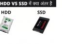 जानिए HDD एवं SSD में क्या अंतर है?
