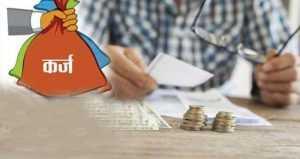 कर्ज की समस्या से परेशान तो आज ही अपनाएं कर्ज मुक्ति के ये अचूक उपाय