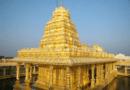 भारत के इस मंदिर में सर्वाधिक स्वर्ण लगा है?