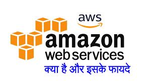 Amazon AWS क्या है? जानिए
