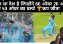 जानिए ऐसा कौनसा देश है जिसने क्रिकेट में 60 ओवर और 50 ओवर दोनों में विश्व कप जीता है?